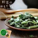 乾燥ほうれん草6g×5袋セット(野菜のおもてなし)無添加 無着色  具材など使い方イロイロ。 乾燥野菜 国産やさい使用。【メール便対応】