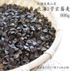 ショッピング数 最高級 北海3号玄蕎麦(そばの種)1kg(北海道栗山産)生産量の少ない希少な新品種「北海3号」プレミア種