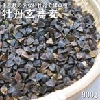 牡丹玄蕎麦900g(ぼたんそばの種)北海道産 生産量の少ない幻の品種 ボタンソバ【メール便対応】※新そば