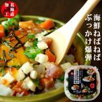 海鮮ねばねばぶっかけ爆弾230g(食べてキレイに!)本マグロ、サーモン、いくら、ほたて、ツブ ねばトロ食材のオクラ・長いも・がごめ昆布ネバトロ海鮮惣菜