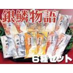 銀鱗物語6種セット (秋鮭 縞ほっけ 銀鱈 紅鮭 キングサーモン トラウトサーモン) 一切れずつ真空個包装の焼き魚 甘味噌漬 粕漬 西京漬 詰め合わせ 贈り物 ギフト