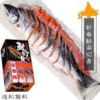 新巻鮭姿切身2.4kg〜2.6kg(4分割真空)北海道産秋鮭使用 美味しいサケ 保存に便利なさけの切身(鮭切身)お歳暮・ギフト・贈答用に!(真空包装)送料無料