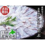 たこしゃぶセット500g(北海道産水だこ使用)タコのシャブシャブ(生冷蛸スライス)タレ・だし昆布付(甘味とタコの食感が最高)蛸しゃぶ稚内(送料無料)