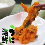 うに海鮮220g(雲丹の粕漬け)新鮮なウニ・アヤボラ(つぶ)・くらげを使った贅沢な珍味 コリコリ食感のツブ・クラゲ入り