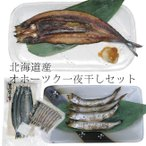 オホーツク一夜干しセット(北海道産)開きさんま3枚・本シシャモ10尾(オス)北海道の幸サンマとししゃもの一夜干し 旨みたっぷり開き秋刀魚と柳葉魚のセット