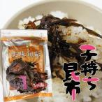 子持ち昆布 250g(北海道産こんぶ使用)醤油と砂糖の甘辛味で炊き出した細切りコンブと魚卵の佃煮 こもちこんぶ