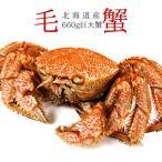ボイル毛がに660g(北海道産巨大毛蟹)このケガニ安いですが訳ありではありません(冷凍毛ガニ)蟹味噌が最高のカニ 三大蟹の1つのけがに
