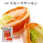 紅鮭スモークサーモン80g 天然の紅サケ 上品な脂の乗った美味しいさけを燻製にしました 絶品秋...