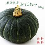 かぼちゃ 10kg (目安として4〜7玉) 北海道剣淵産他 ホクホクした甘味のある南瓜(カボチャ)ほっこり 味平など 送料無料※只今発送中