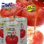 ニシパの恋人 無塩 190g×30缶入(平取町特産桃太郎トマト)完熟桃太郎とまとをトマトジュースにしました蕃茄の出荷北海道一番のびらとりのにしぱの恋人