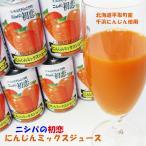 ニシパの初恋 にんじんミックスジュース 160g×30缶入(北海道平取町産千浜にんじん使用)ニンジンジュース