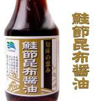 鮭節昆布醤油 150ml 知床の恵み(さけぶしこんぶしょうゆ)北海道羅臼産の天然秋鮭節と 上質な羅臼昆布の絶妙な組合せのだししょう油