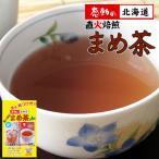 直火焙煎まめ茶 45g(3g×15袋入)×10袋(北海道産大豆茶)北海道産だいず100%使用のマメ茶(ノンカフェインのだいず茶)感動の北海道【送料無料】
