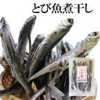 とび魚煮干し200g(飛び魚にぼし)アゴニボシ あごはトビウオの事です!(上品な出汁のとびうお)雑煮・うどん・汁物・五目御飯・茶碗蒸しに!