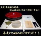 L型 蕎麦打ち道具 45cmこね鉢セット(そば打ちセット)