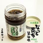 北海道産 なっと昆布 醤油味 山わさび入り×2本セット(北海道産コンブ、山ワサビ使用)とろろこんぶと山山葵をしょうゆで味を調えた逸品