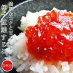 筋子250g(紅鮭すじこ)鮭の卵 魚卵(おにぎり おかず お茶漬け 酒の肴 ご飯に)べに鮭すじ子 ブランド鮭(味付けスジコ)