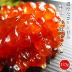 筋子120g(紅鮭すじこ)鮭の卵 魚卵(おにぎり おかず お茶漬け 酒の肴 ご飯に)べに鮭すじ子 ブランド鮭(味付けスジコ)