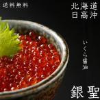 銀聖いくら醤油漬400g(北海道日高沖産ぎんせいのイクラ)ギンセイいくらしょうゆ漬け (ブランド鮭)鮭より旨い鮭(送料無料)