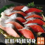 紅鮭・時鮭切身セット(時鮭と紅鮭)低温熟成したサケの切り身 さけの食べ比べセット 贈答用・お中元・ギフトにも!(送料無料)