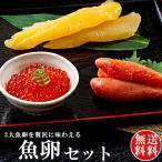 魚卵セット 樽入り(3大ぎょらんのいくら・たらこ・かずのこ)(北海道産いくら醤油漬・味付カズノコ・塩タラコ)北海の魚卵(送料無料)