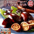 手作りいかめしセット タレ付(北海道名産品がご家庭で作れる!)美味しいいか飯調理セット(マルモ食品のいかめし)郷土料理のイカメシ(送料無料)
