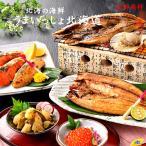 うまいっしょ北海道【ほっけ・にしん・いくら醤油漬け・かずのこ松前漬・ほたて片貝・べにさけ・真鱈西京漬】北海の海鮮詰合せ 送料無料