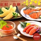 紅鮭・魚卵セット いくら醤油漬・味付数の子・辛子明太子(ブランド鮭のベニサケと三大魚卵のセット)べにさけ・いくら・かずのこ・めんたいこ(送料無料)