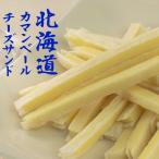 北海道カマンベールチーズサンド 110g(おつまみの定番チータラ)十勝産チーズを柔らかなたらのシートでサンドしました【メール便対応】