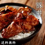 豚丼150g×8パック タレ付(北海道産豚ロース肉使用)厳選豚肉使用(日高昆布使用)なまらうまい(こってり醤油の甘ダレ風味)帯広市発祥の郷土料理(送料無料)