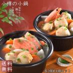 小樽の小鍋4個入(鮭うしお汁×2個 つみれ鍋×2個)甘えび