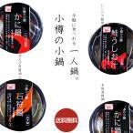 小樽の小鍋6個入(鮭うしお汁×2個 蟹鍋×2個 石狩鍋×2個