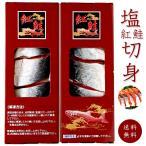 塩紅鮭姿切身【中辛口】1.3kg〜1.5kg ベニサケの切り身【紅鮭】べにさけ 塩鮭【ブランドサーモン】海鮮ギフト 贈り物 お祝い お返し(送料無料)