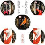 小樽の小鍋と海鮮おこわ(鮭うしお汁 蟹鍋 石狩鍋 海鮮