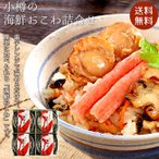 小樽の海鮮おこわ詰合せ4食分入り(北海道小樽産紅ズワイガニ使用)贅沢な海鮮おこわ もちもちご飯(ベニズワイ蟹 ホタテ ツブ)(送料無料)