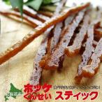 ほっけくんせいスティック70g 食べやすい棒状のホッケ 燻製珍味(北海道産ホッケ)脂の乗った北海道近海の真ほっけ 薫り豊かな味を御賞味下さい