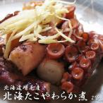 北海たこやわらか煮130g×2袋 (北海道増毛産タコ)独自の製法で柔らかくした蛸を味付けしました