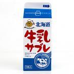 牛乳サブレ5枚入り×24個(北海道牛乳サブレ)北海道産原料使用 小麦粉 バター(わかさや本舗 焼き菓子)美味しいさぶれ スイーツ 焼菓子(送料無料)