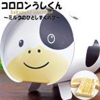コロロンうしくん〜ミルクのひとしずくパフ〜(8枚入)牛柄の愛らしい箱に入った個包装のミルクパフです。(お土産 ギフト)【メール便対応】