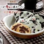 北海道ぼくモゥ〜連れてって!(12枚)かわいい牛の顔があり、サクサクのミルククッキーとなっております。ちょっとしたプレゼントにいかがですか?