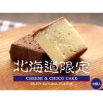 北海道限定チーズ&チョコケーキ18個入北海道の豊かな自然から生まれた素材を贅沢に使用し仕上げたチーズ&チョコケーキになります。ギフト お土産 お菓子