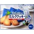 北海道限定ミルククッキー(28枚)北海道産の新鮮な牛乳を使い、サクサクと口あたり良く焼き上げたミルククッキーです。(焼菓子 おやつ ギフト お土産)