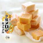 プレミアム夕張メロンキャラメル18粒入り×10箱セット(北海道土産の定番)夕張メロン果汁パウダーを増量し、フルーティーに仕上げました【メール便対応】