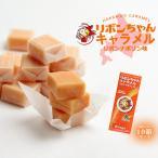 リボンちゃんキャラメルリボンナポリン味18粒×10箱セット(北海道限定)北海道で100年以上も愛されてきた味をお楽しみください。【メール便対応】