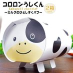 コロロンうしくん〜ミルクのひとしずくパフ〜(8枚入×2個)牛柄の愛らしい箱に入った個包装のミルクパフです。(お土産 ギフト)【メール便対応】
