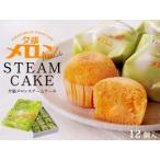 夕張メロンスチームケーキ12個入(夕張メロン使用)フワフワで風味豊かな蒸しケーキになります。北海道のお土産スイーツ