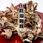 乾燥舞茸55g(北海道愛別産まいたけ)きのこの里愛別町 干しマイタケあいべつ産舞茸 旨味凝縮(料理素材 ドライ野菜)美味しいきのこ 安全キノコ【メール便対応】