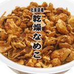 乾燥なめこ40g(北海道産ナメコ)乾なめこ 干し滑子 旨味凝縮(料理素材 ドライ野菜)美味しいきのこ 安全キノコ 食物繊維・ミネラル等が豊富