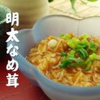 明太なめ茸170g(北海道伊達市 大滝産えのき茸使用!めんたい味のタラコとナメタケでご飯が進む...