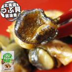 北海道つぶ貝醤油煮50g(北海道産ツブ貝と丸大豆醤油使用)おやつやお酒のおつまみに(アヤボラ貝の珍味)磯の香りとコリコリの食感 (真空包装)